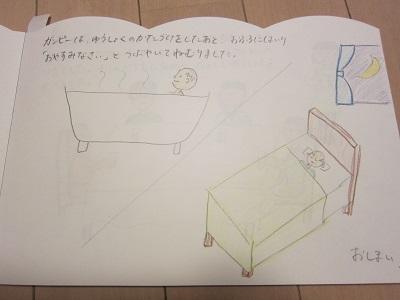 f:id:yuheipapa:20140610110832j:image