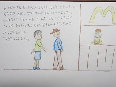f:id:yuheipapa:20140623162812j:image