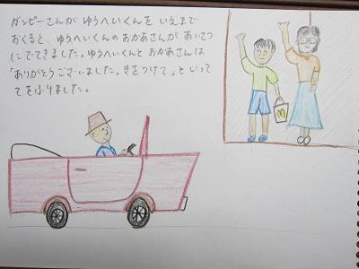 f:id:yuheipapa:20140623162903j:image