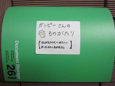 f:id:yuheipapa:20140623162942j:image
