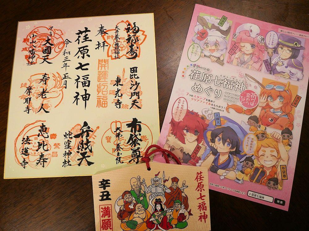 f:id:yuheipapa:20210111115725j:plain