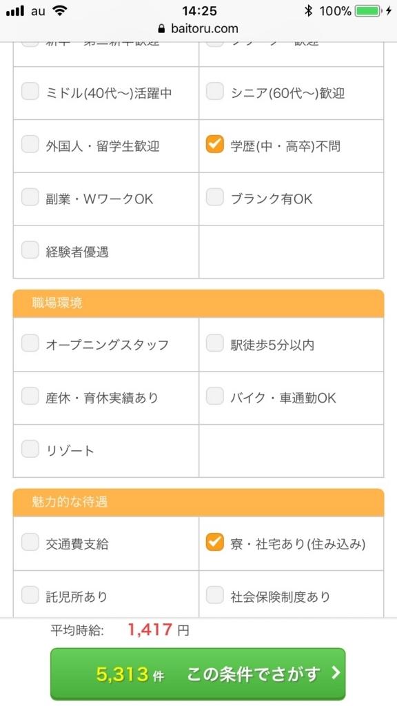f:id:yuhi_t:20180314142816j:plain