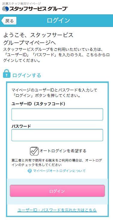 テクノサービスのマイページ