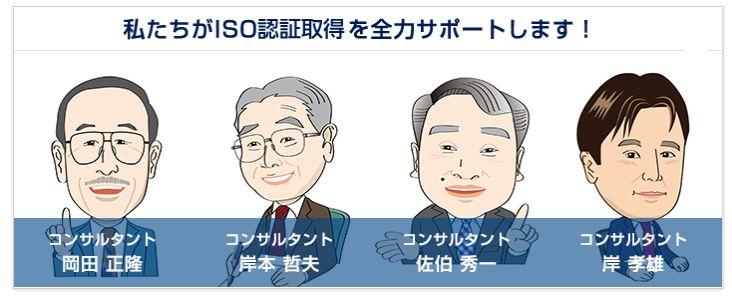 ISOコムのベテランコンサルタント