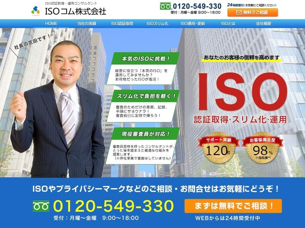 ISOコム画像