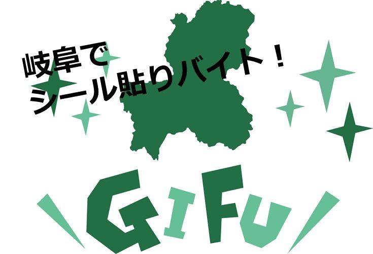 岐阜でシール貼りバイト
