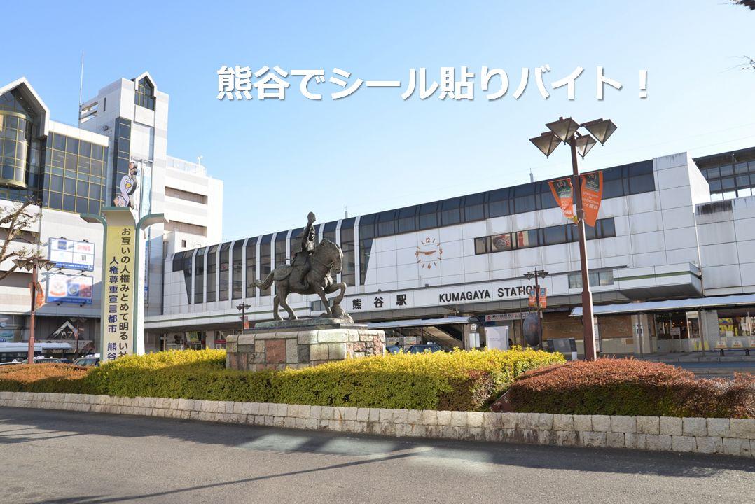 熊谷でシール貼りバイト