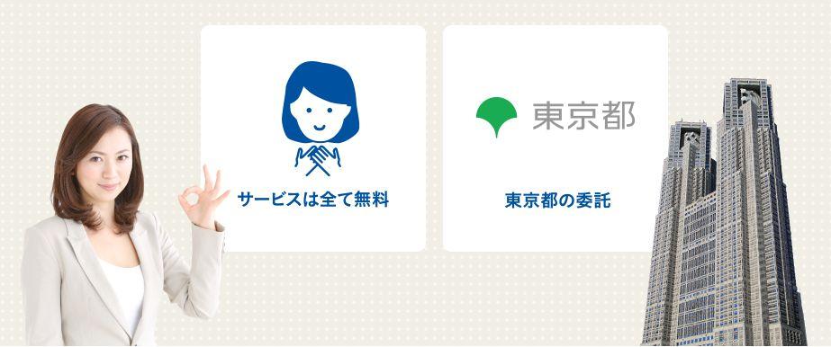 東京都の委託事業