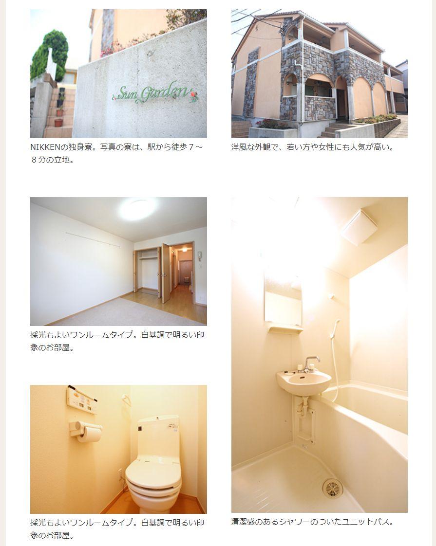 日研トータルソーシングの寮