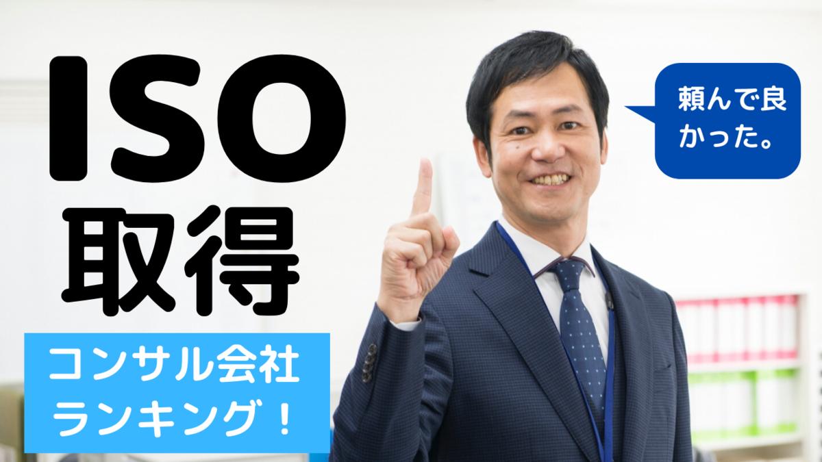 ISO取得コンサル会社ランキング