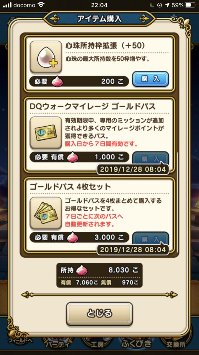 f:id:yuhib:20191205220647p:plain