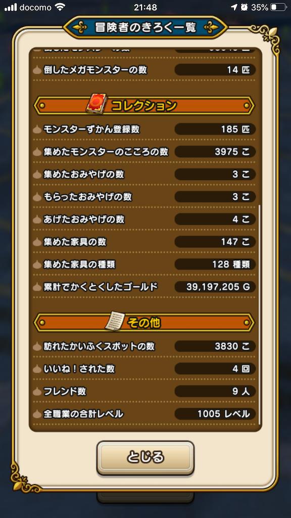 f:id:yuhib:20200102214911p:image