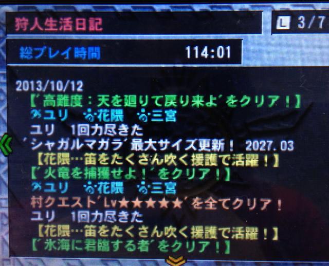 f:id:yuhina:20131012222736j:image:w300