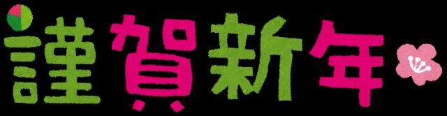 f:id:yuhisoshire:20190101004854j:plain