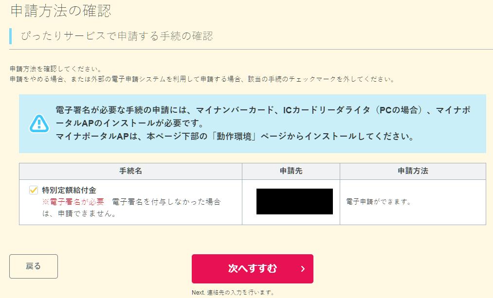 f:id:yuhki_kun:20200508143613p:plain