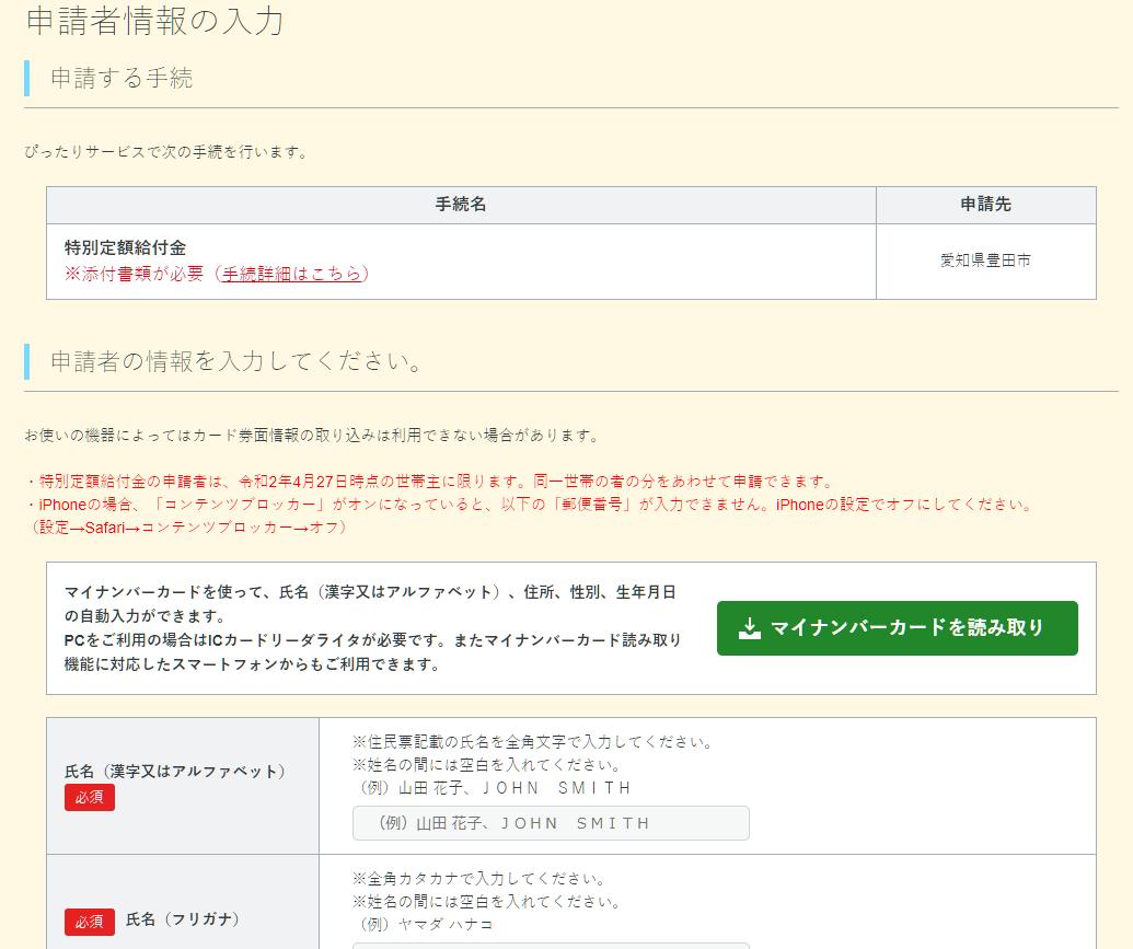 f:id:yuhki_kun:20200508144203p:plain