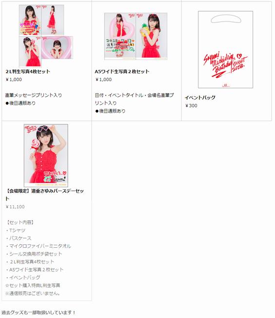 f:id:yuho68:20180716005226p:plain