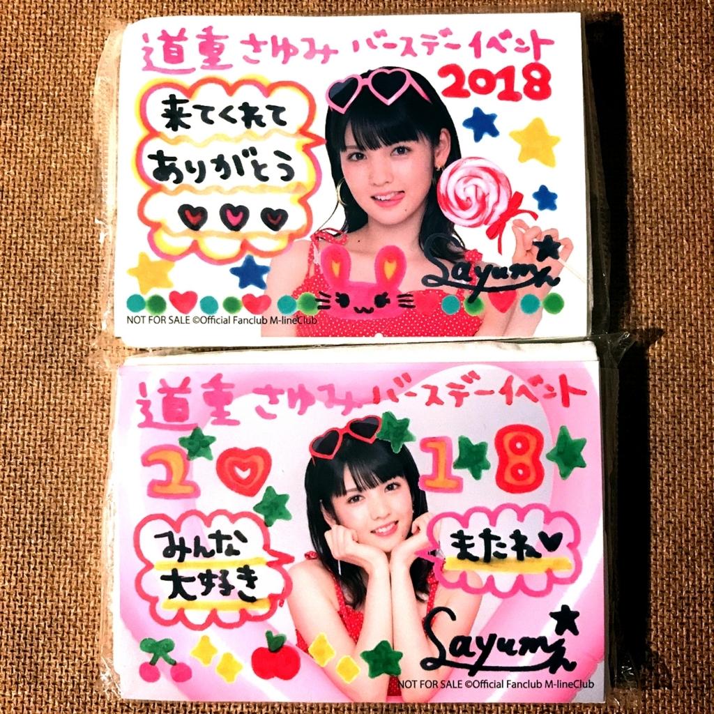 f:id:yuho68:20180716040643j:plain