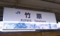 呉線 竹原駅