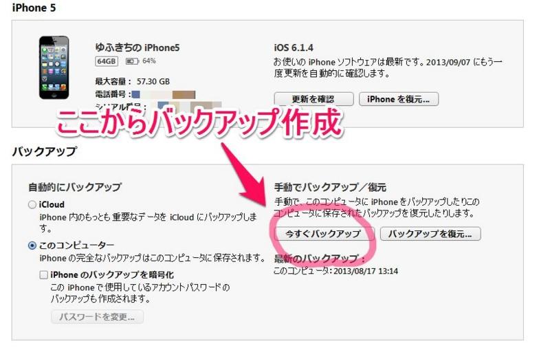 f:id:yuhukichi:20130901161118j:plain