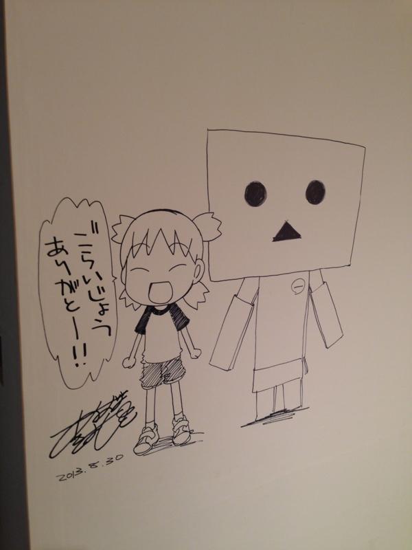 f:id:yuhukichi:20130905234802j:plain