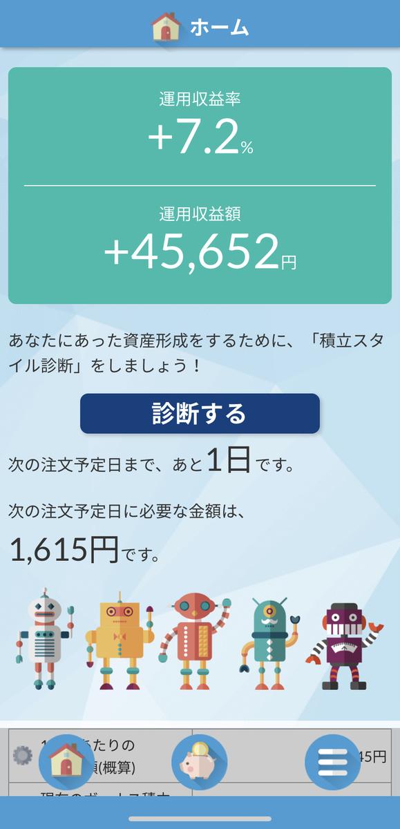 f:id:yui-papa1214:20200809204142j:plain
