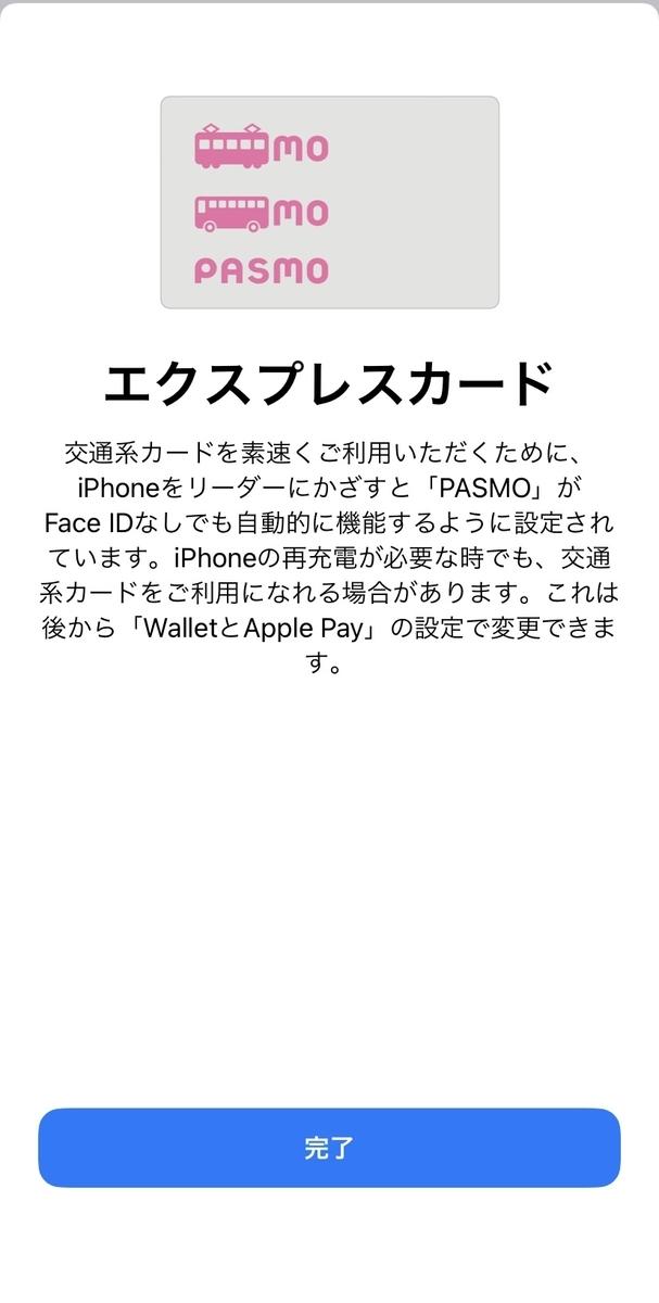 f:id:yui-papa1214:20201017090842j:plain