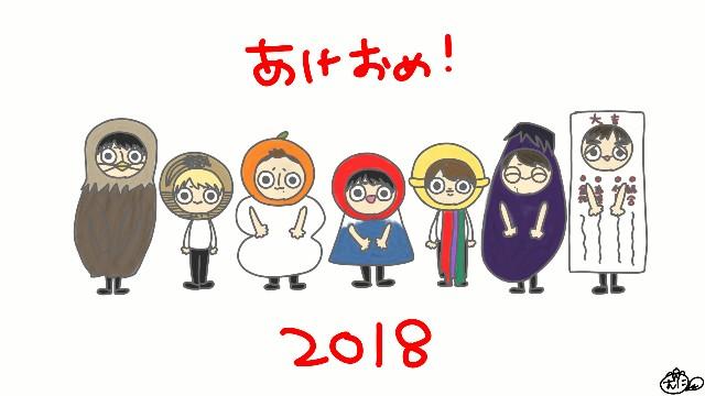 f:id:yui162_hyphen:20180101102223j:image