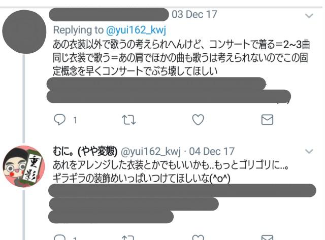 f:id:yui162_hyphen:20180204203904j:image