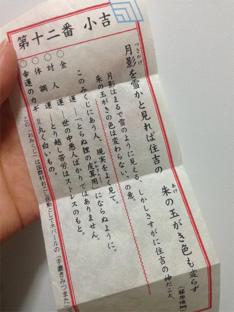 f:id:yui621126iuy:20170104225708j:image