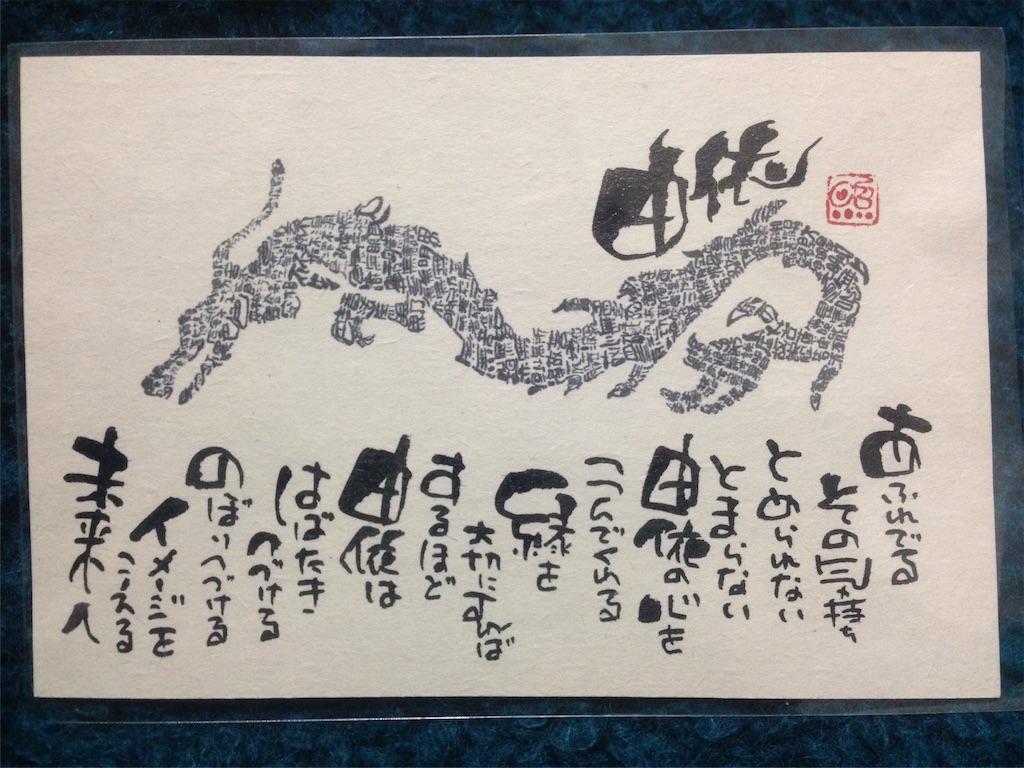 f:id:yui621126iuy:20170130231413j:image