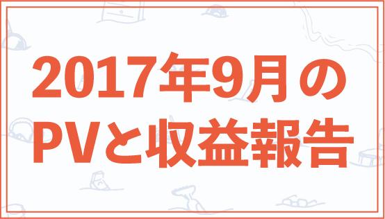 f:id:yui_aochang:20171003095416j:plain