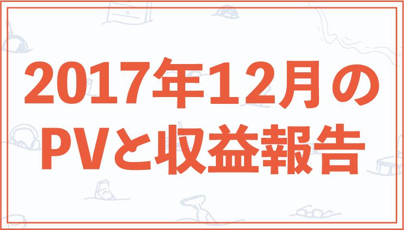 f:id:yui_aochang:20180114110821j:plain