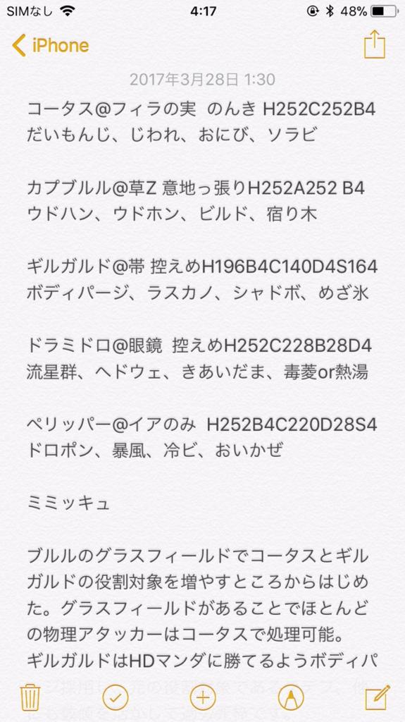 f:id:yui_funami:20180904214914p:plain