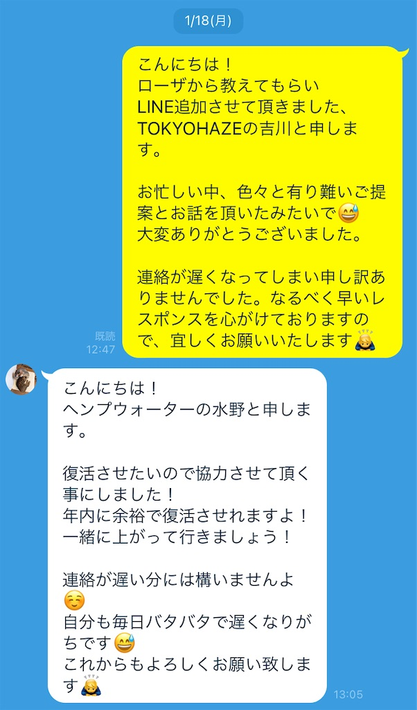 f:id:yui_tokyohaze:20210724150103j:image