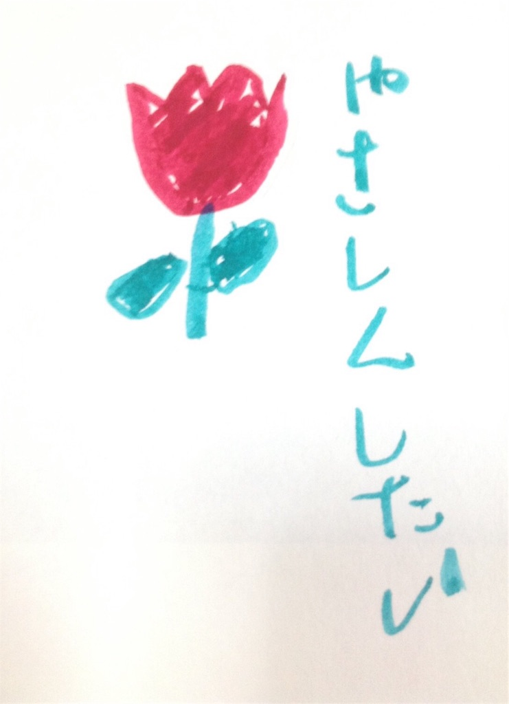 f:id:yuica-letter:20170215222649j:image