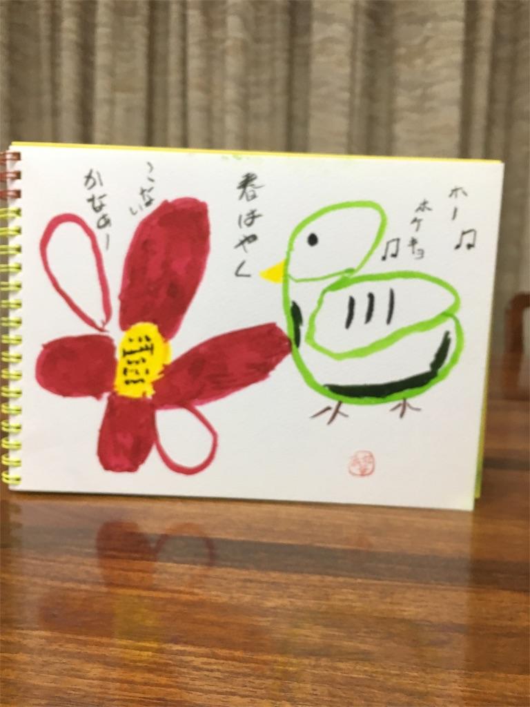 f:id:yuica-letter:20170226231501j:image