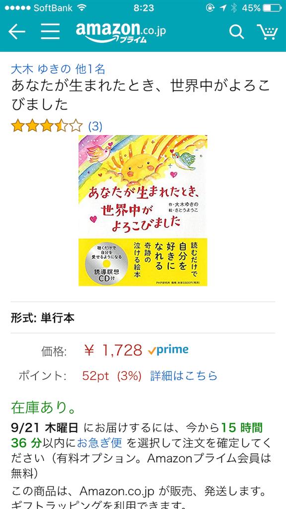 f:id:yuica-letter:20170920082455p:image