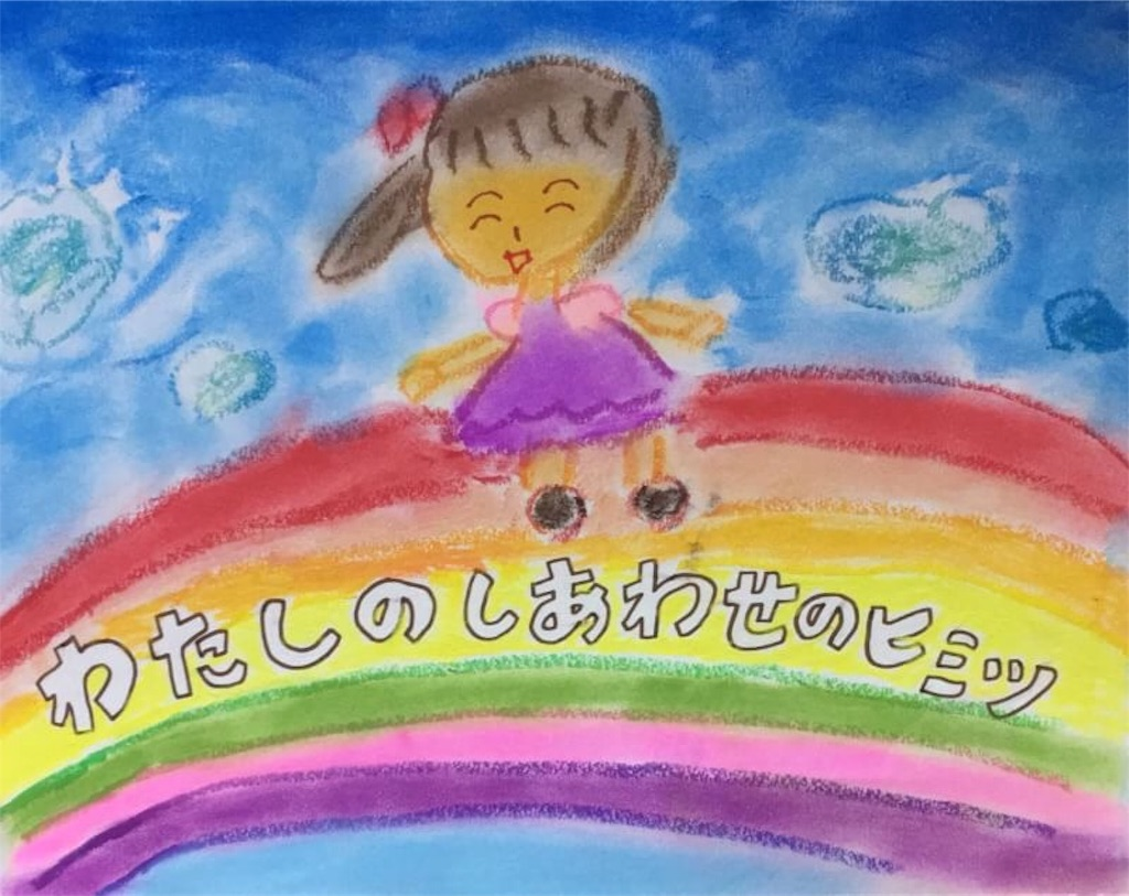 f:id:yuica-letter:20181119122119j:image