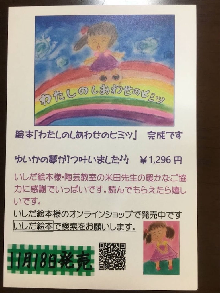 f:id:yuica-letter:20181119122131j:image