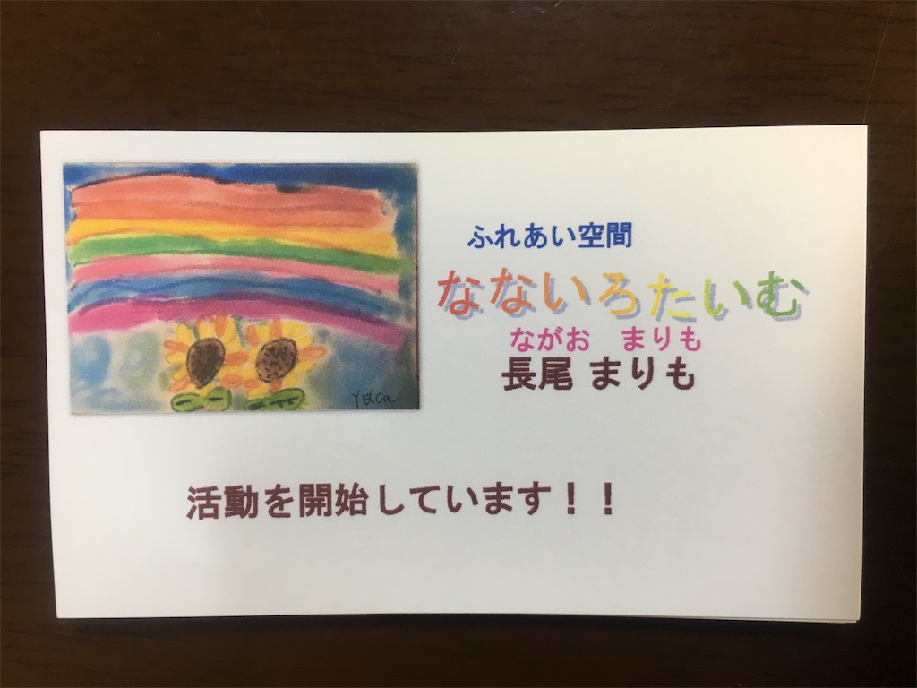 f:id:yuica-letter:20181128223516j:image