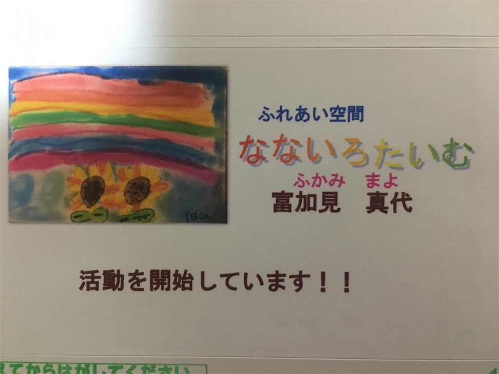 f:id:yuica-letter:20181128223527j:image
