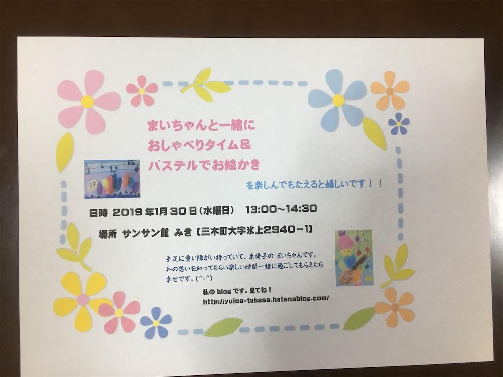 f:id:yuica-letter:20181211222338j:image