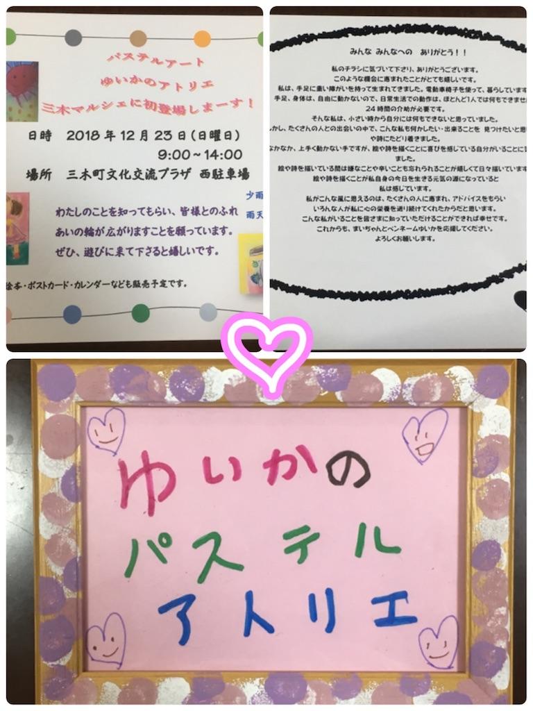 f:id:yuica-letter:20181218192846j:image