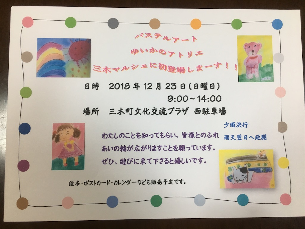 f:id:yuica-letter:20181222162453j:image
