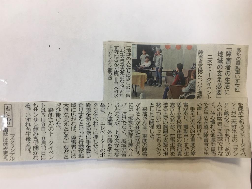 f:id:yuica-letter:20190416212727j:image