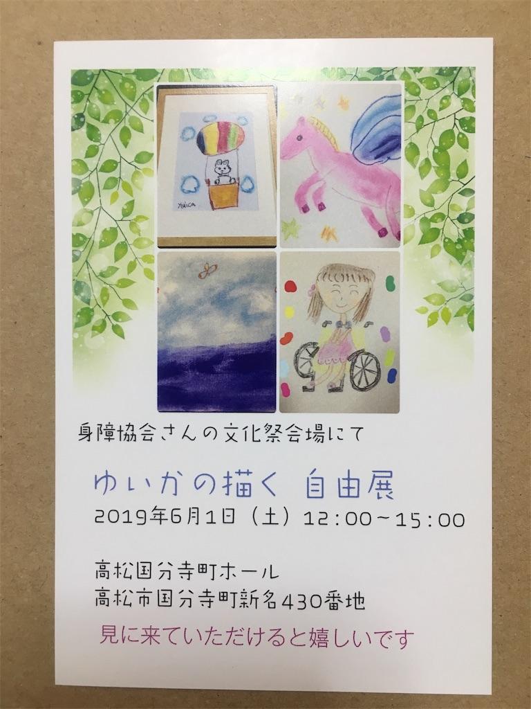 f:id:yuica-letter:20190518211121j:image