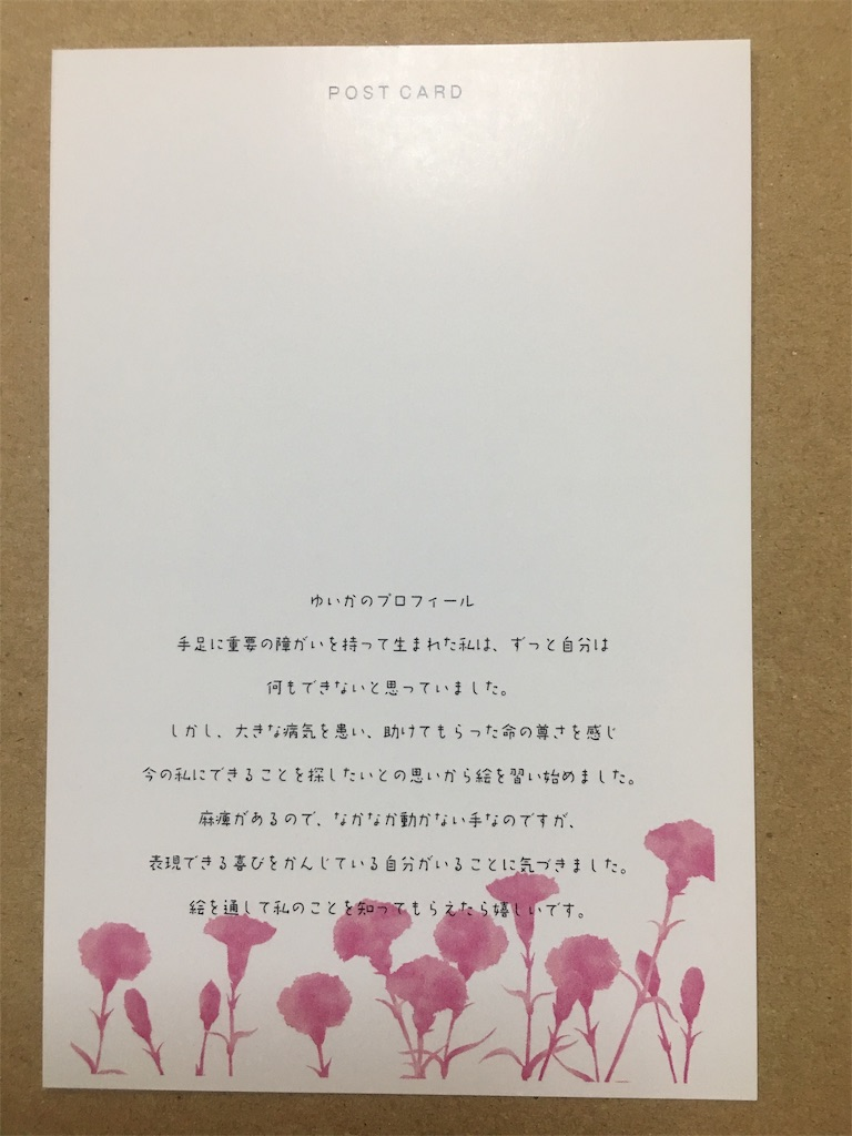 f:id:yuica-letter:20190518211132j:image