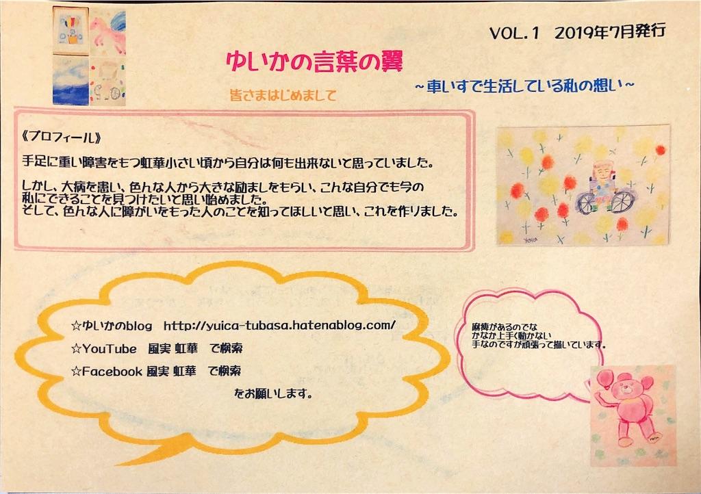 f:id:yuica-letter:20190625180351j:image