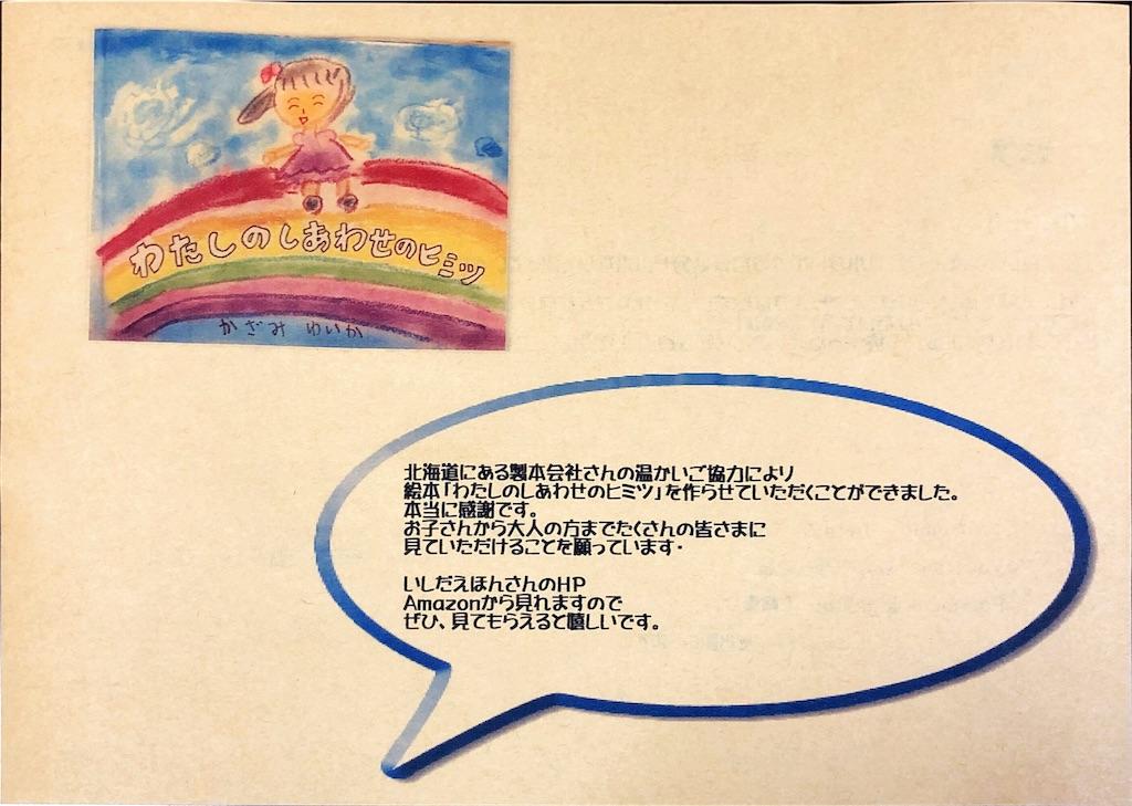 f:id:yuica-letter:20190625180403j:image
